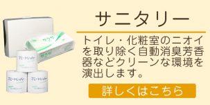 sanitary-img02